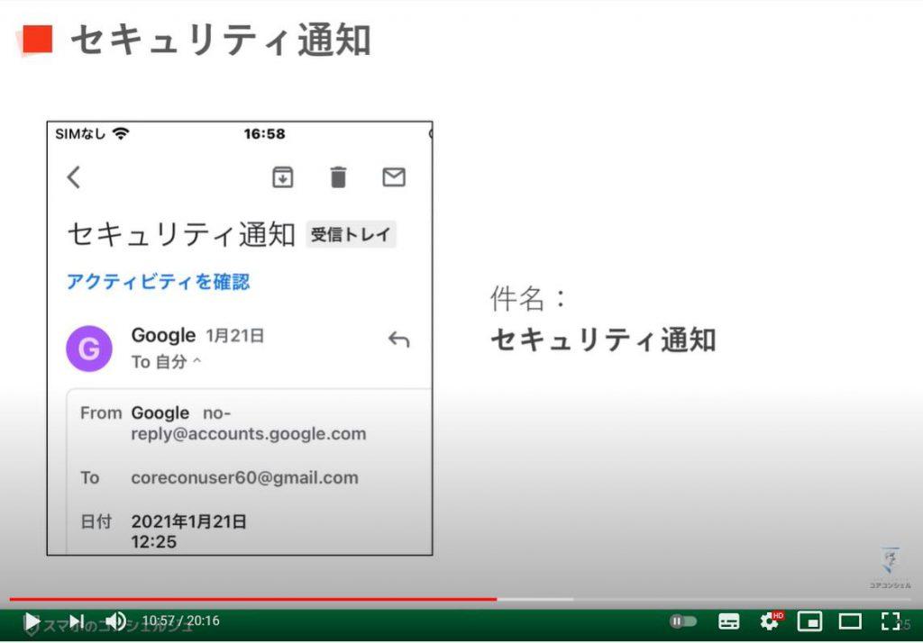 グーグルからのメールの意味を解説~セキュリティ通知|ストレージ|プロテクト|スマート機能等:セキュリティ通知について