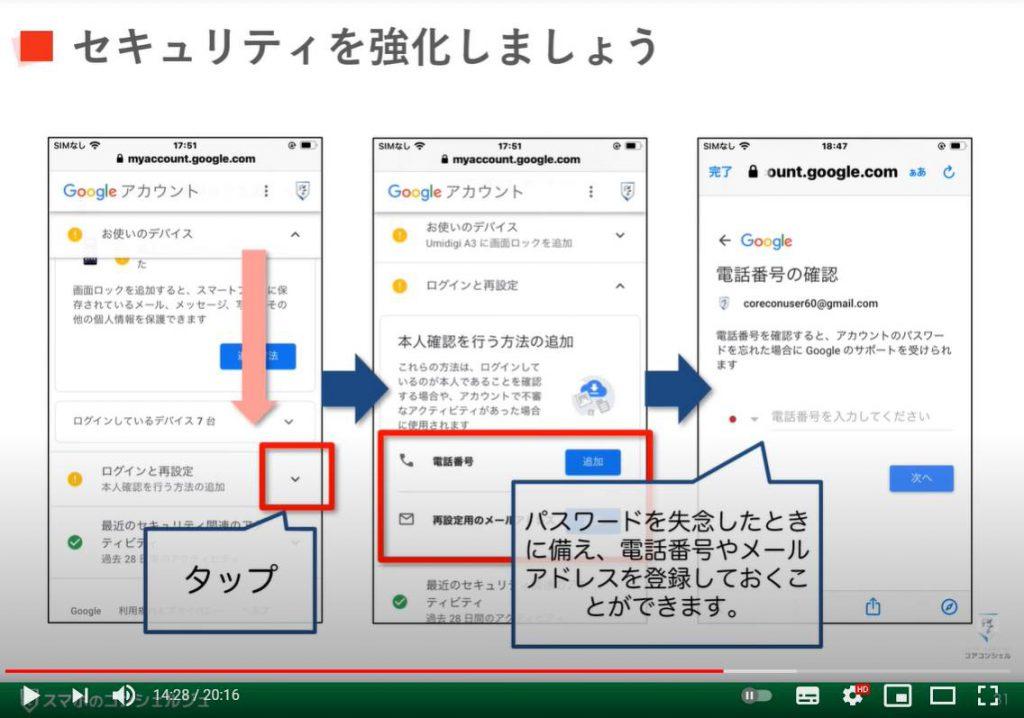 グーグルからのメールの意味を解説~セキュリティ通知|ストレージ|プロテクト|スマート機能等:セキュリティ通知の強化