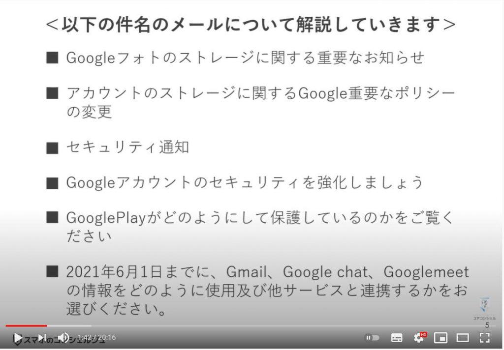 グーグルからのメールの意味を解説~セキュリティ通知|ストレージ|プロテクト|スマート機能等:概要