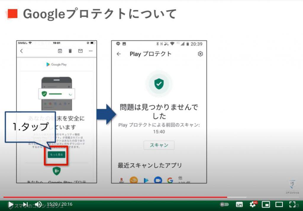 グーグルからのメールの意味を解説~セキュリティ通知|ストレージ|プロテクト|スマート機能等:Googleプロテクトについて