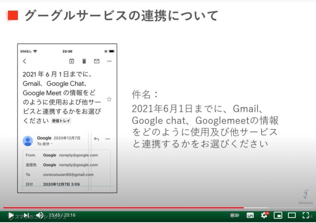 グーグルからのメールの意味を解説~セキュリティ通知|ストレージ|プロテクト|スマート機能等:グーグルサービスの連携について