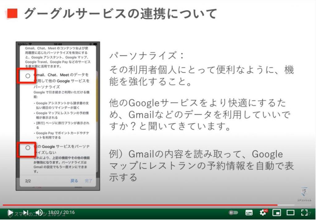 グーグルからのメールの意味を解説~セキュリティ通知|ストレージ|プロテクト|スマート機能等:グーグルサービスの連携について(パーソナライズ)