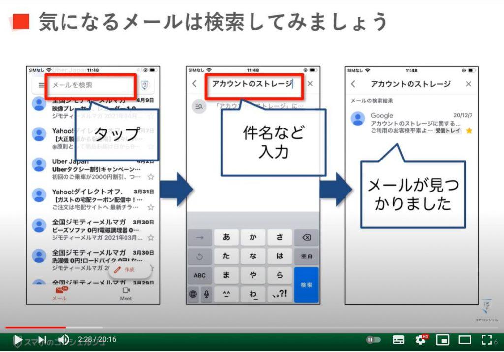 グーグルからのメールの意味を解説~セキュリティ通知|ストレージ|プロテクト|スマート機能等
