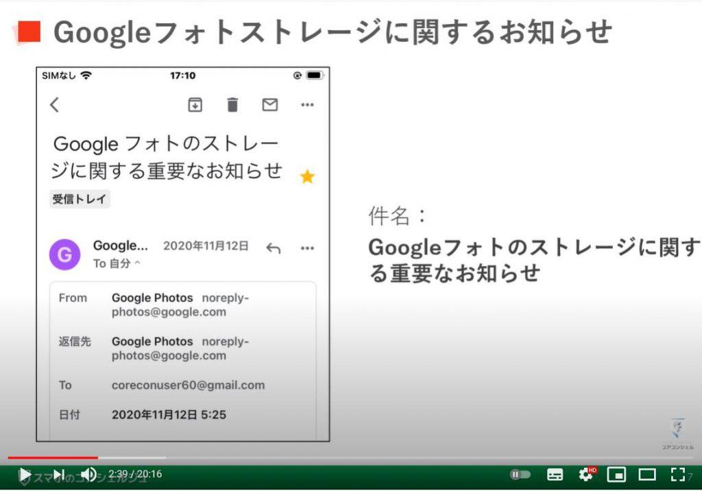 グーグルからのメールの意味を解説~セキュリティ通知|ストレージ|プロテクト|スマート機能等:ストレージ関するお知らせ
