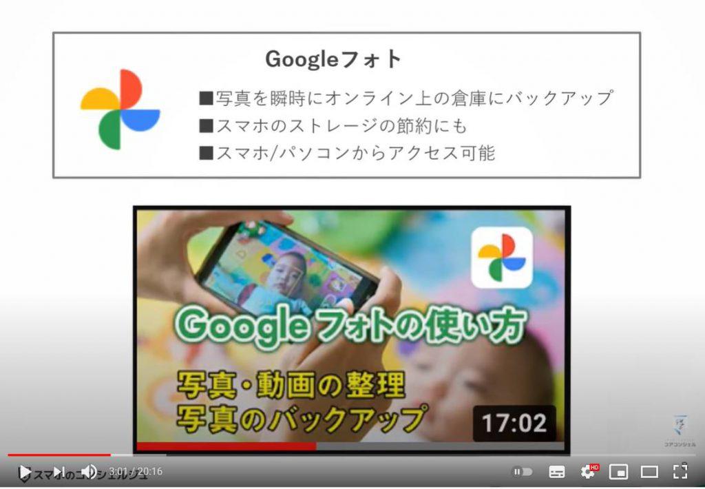 グーグルからのメールの意味を解説~セキュリティ通知|ストレージ|プロテクト|スマート機能等:Googleフォトとは
