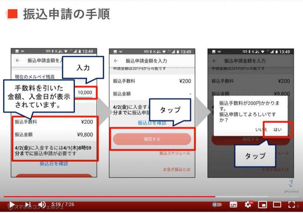 メルカリの売上金の銀行振込・口座登録方法:メルカリの売上金の振込申請手順