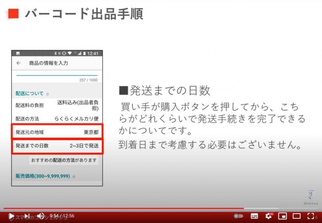 メルカリの販売方法(バーコード出品):バーコード出品の手順(発送までの日数)