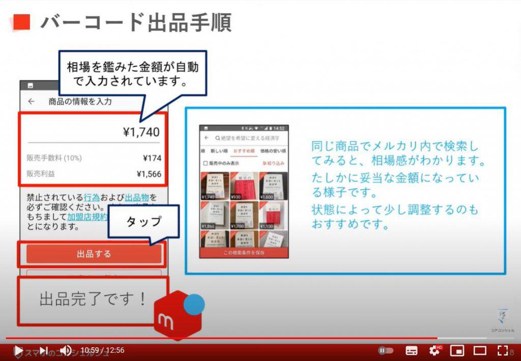 メルカリの販売方法(バーコード出品):バーコード出品の手順(販売価格)