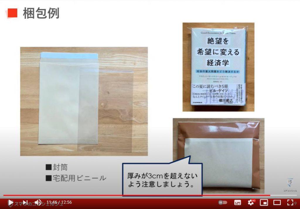 メルカリの販売方法(バーコード出品):バーコード出品の手順(梱包例)