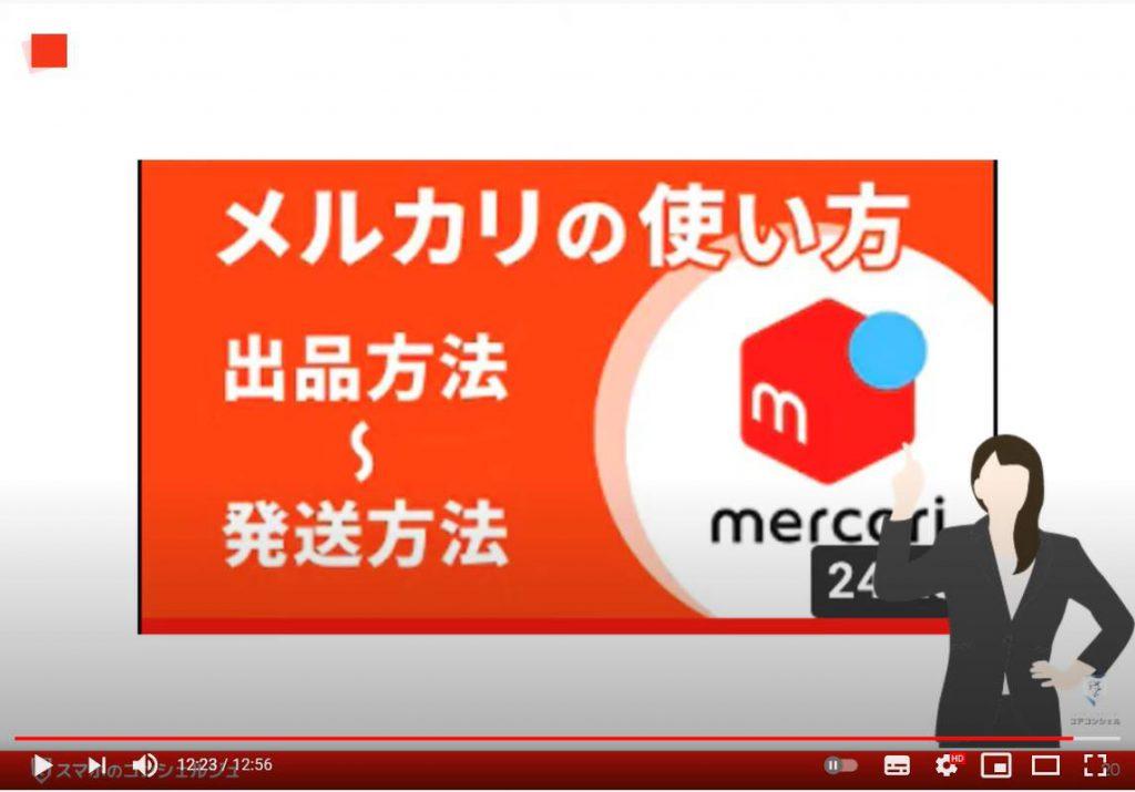 メルカリの販売方法(バーコード出品):メルカリの使い方の動画紹介