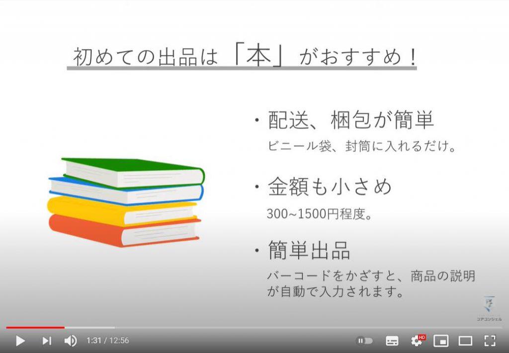 メルカリの販売方法(バーコード出品):初めての出品は本がおすすめ