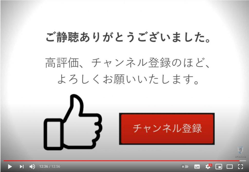 メルカリの販売方法(バーコード出品):チャネル登録