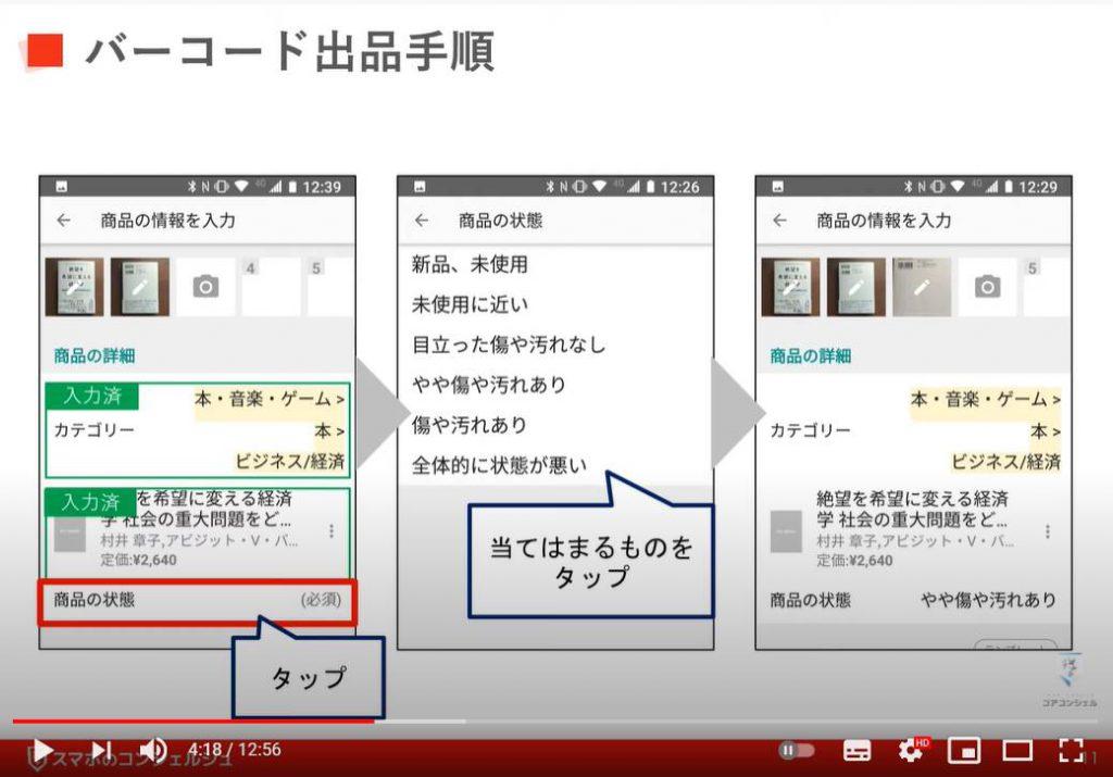 メルカリの販売方法(バーコード出品):バーコード出品の手順(商品の状態)