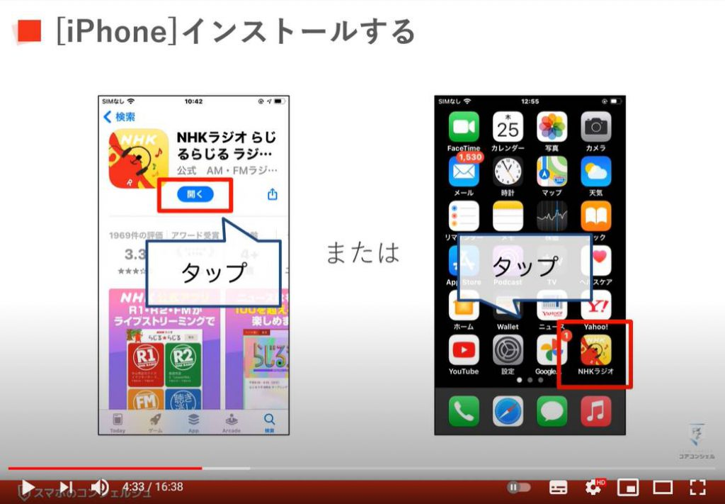 NHKらじるらじるの使い方:NHKらじるらじるのインストール方法(iPhone等のiOS端末の場合)