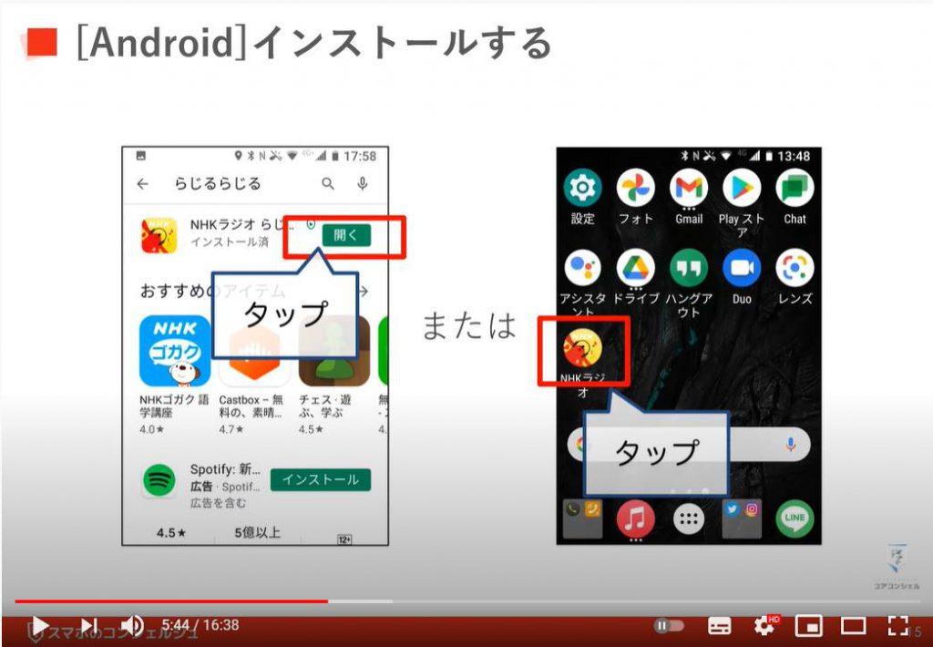 NHKらじるらじるの使い方:NHKらじるらじるのインストール方法(Android端末の場合)