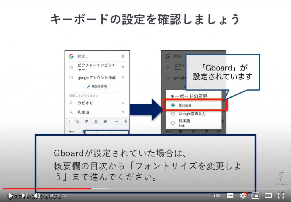 【文字入力・キーボード】Gboardの使い方を丁寧に解説:キーボードの確認
