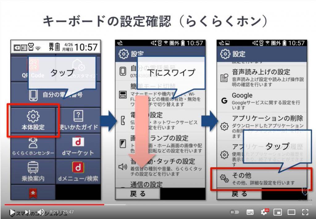 【文字入力・キーボード】Gboardの使い方を丁寧に解説:キーボードの確認(らくらくフォンの場合)
