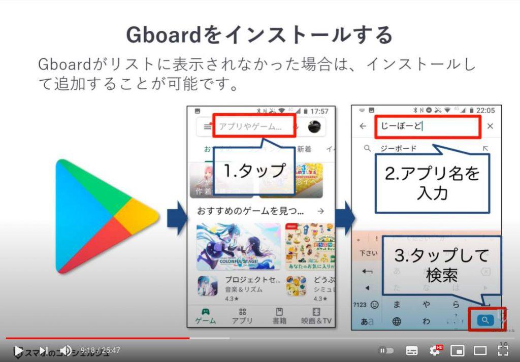 【文字入力・キーボード】Gboardの使い方を丁寧に解説:キーボードの確認(Gboardのインストール方法)