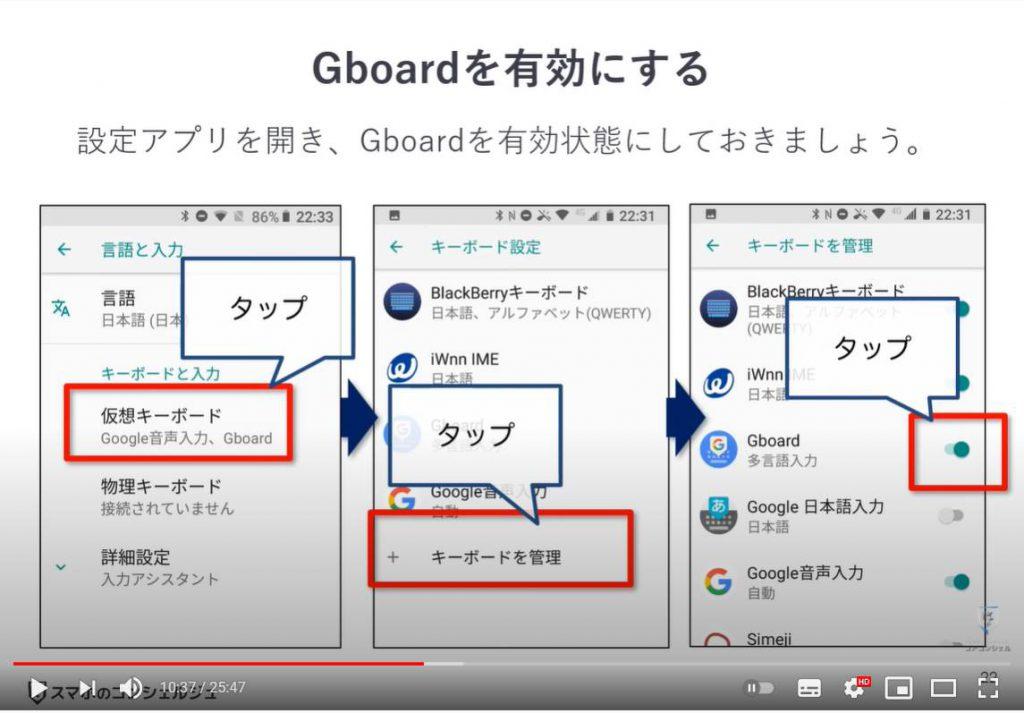 【文字入力・キーボード】Gboardの使い方を丁寧に解説:Gboard(ジーボード)を有効にする方法