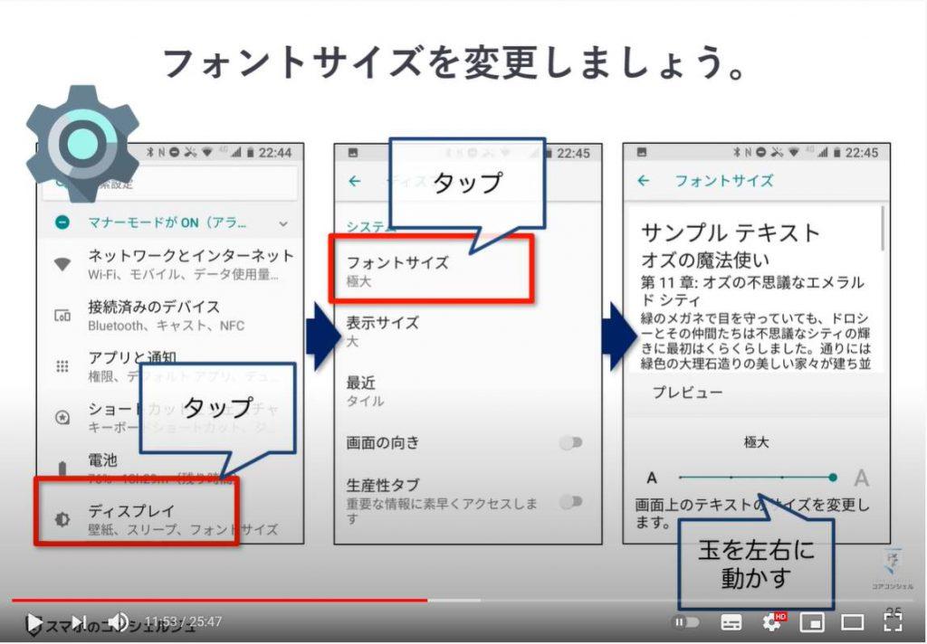 【文字入力・キーボード】Gboardの使い方を丁寧に解説:フォントサイズの変更方法