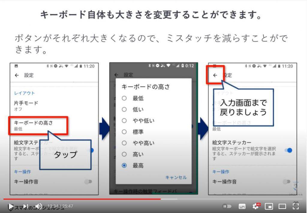 【文字入力・キーボード】Gboardの使い方を丁寧に解説:キーボード自体の大きさを大きくする方法