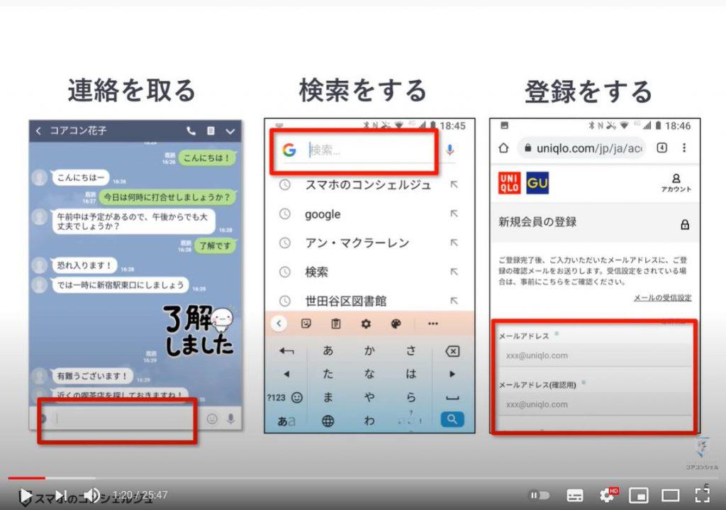 【文字入力・キーボード】Gboardの使い方を丁寧に解説:文字入力が必要な場面