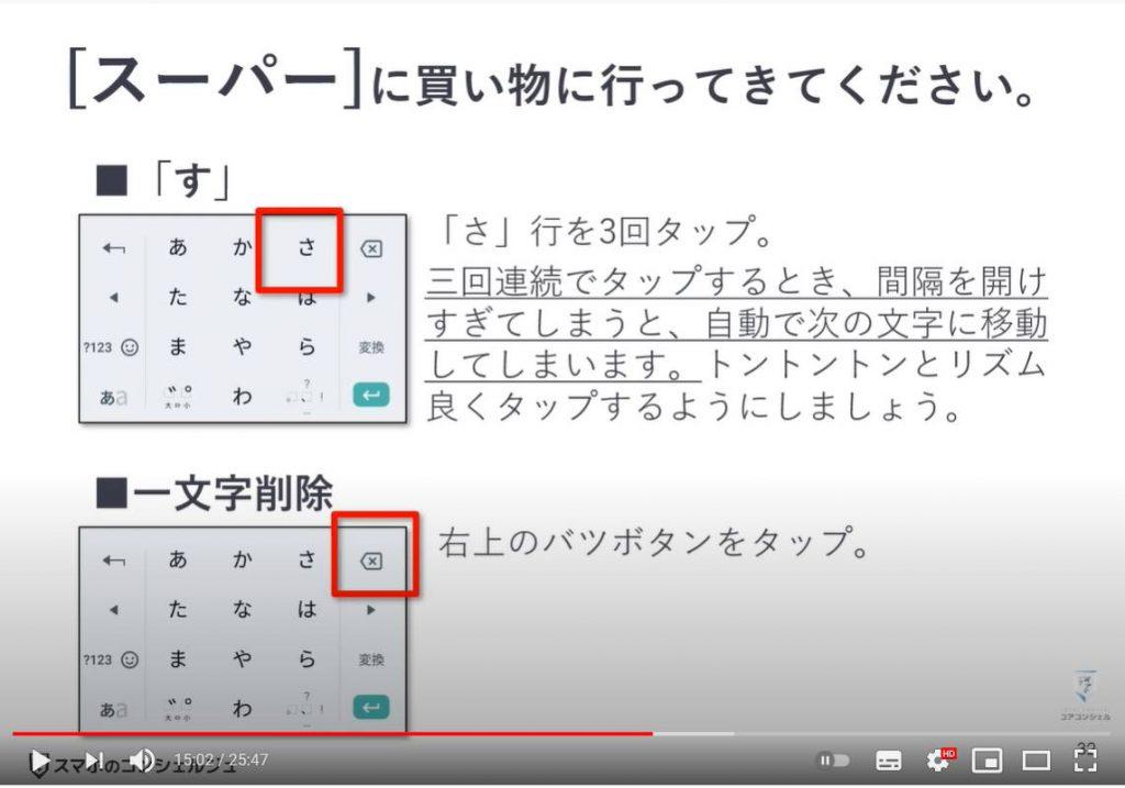 【文字入力・キーボード】Gboardの使い方を丁寧に解説:日本語入力