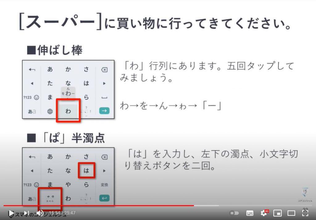 【文字入力・キーボード】Gboardの使い方を丁寧に解説:日本語入力(半濁点・伸ばし棒)