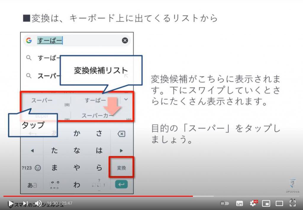 【文字入力・キーボード】Gboardの使い方を丁寧に解説:日本語入力(変換方法)