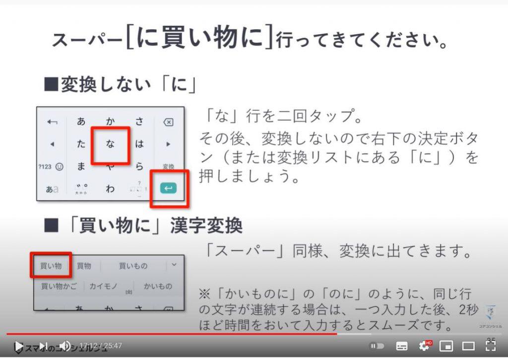 【文字入力・キーボード】Gboardの使い方を丁寧に解説:日本語入力(変換させない方法)