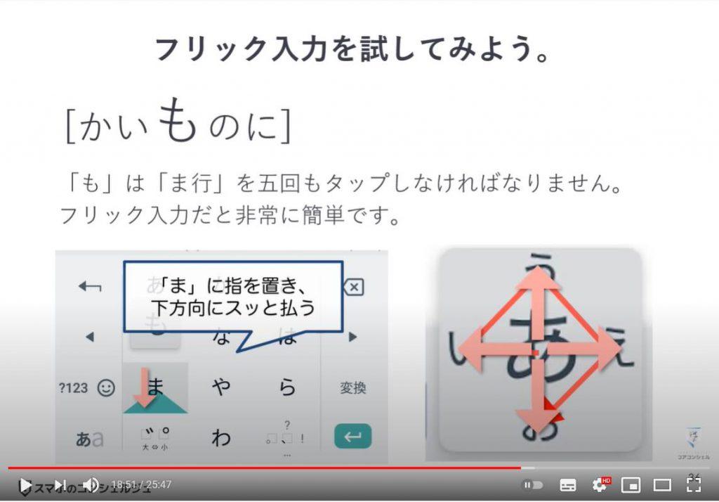 【文字入力・キーボード】Gboardの使い方を丁寧に解説:日本語入力(フリック入力を試してみよう)