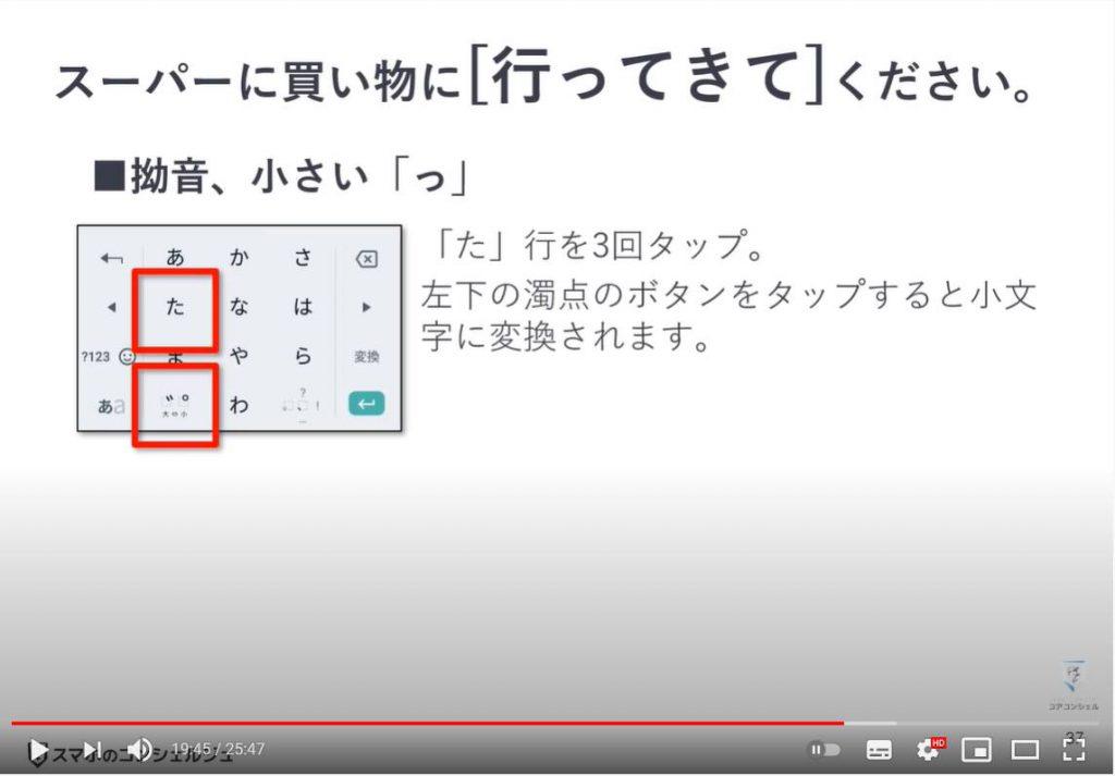 【文字入力・キーボード】Gboardの使い方を丁寧に解説:日本語入力(小さい「つ」の入力方法)