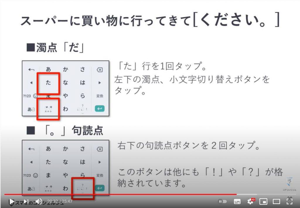 【文字入力・キーボード】Gboardの使い方を丁寧に解説:日本語入力(濁点・句読点の入力方法)