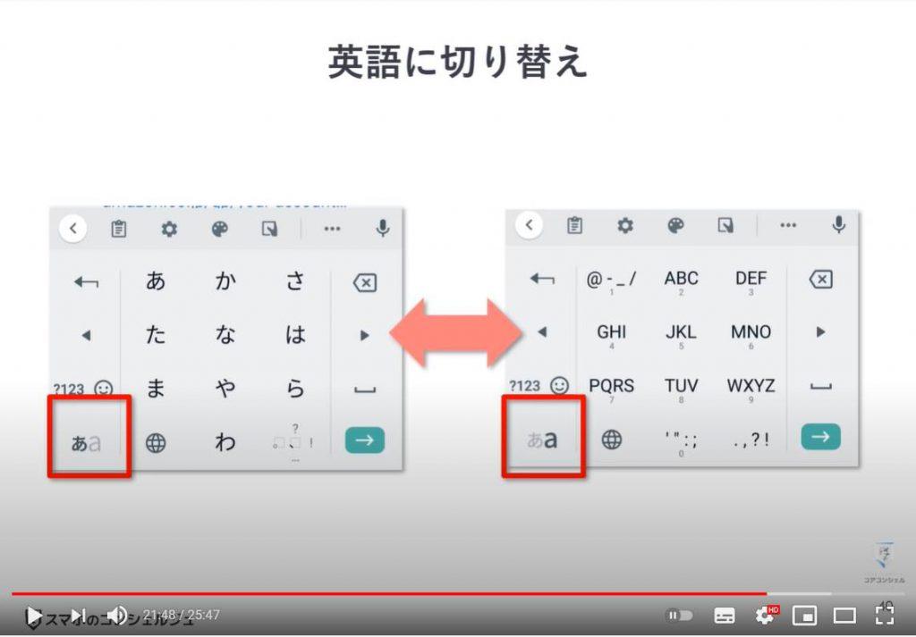 【文字入力・キーボード】Gboardの使い方を丁寧に解説:英語への切り替え方法