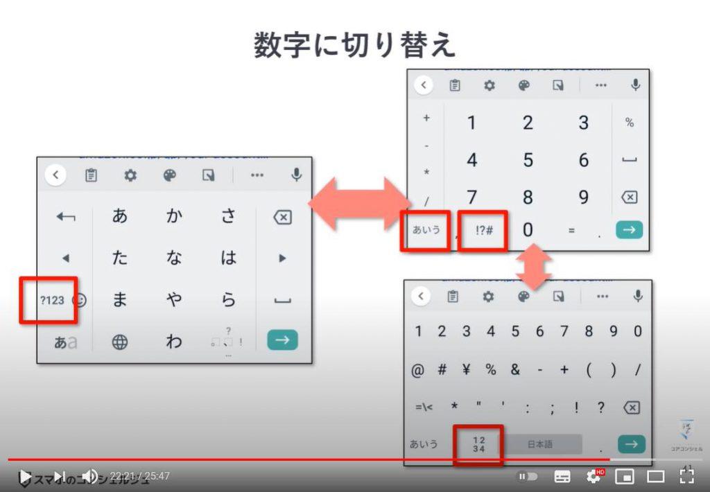 【文字入力・キーボード】Gboardの使い方を丁寧に解説:数字への切り替え方法