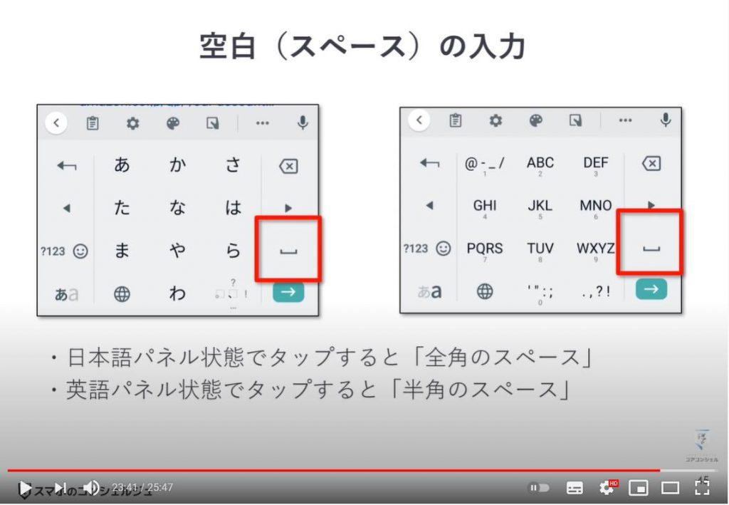 【文字入力・キーボード】Gboardの使い方を丁寧に解説:空白(スペース)の入力方法