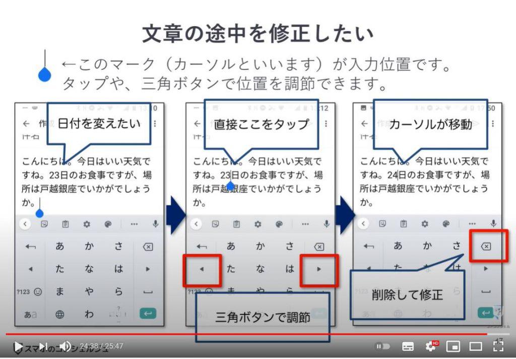 【文字入力・キーボード】Gboardの使い方を丁寧に解説:文中の修正方法