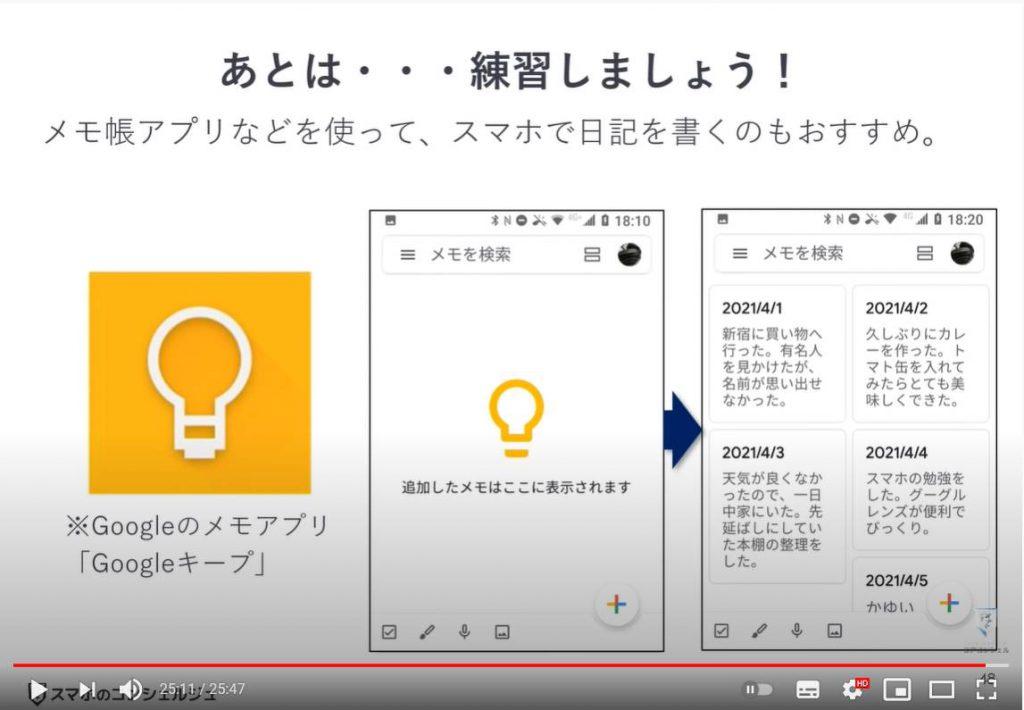 【文字入力・キーボード】Gboardの使い方を丁寧に解説:練習(Googleキープの活用)