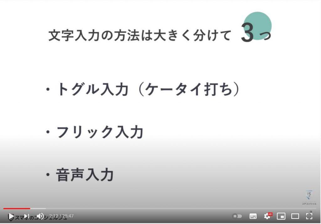 【文字入力・キーボード】Gboardの使い方を丁寧に解説:文字入力の方法は3つ(トグル入力・フリック入力・音声入力)