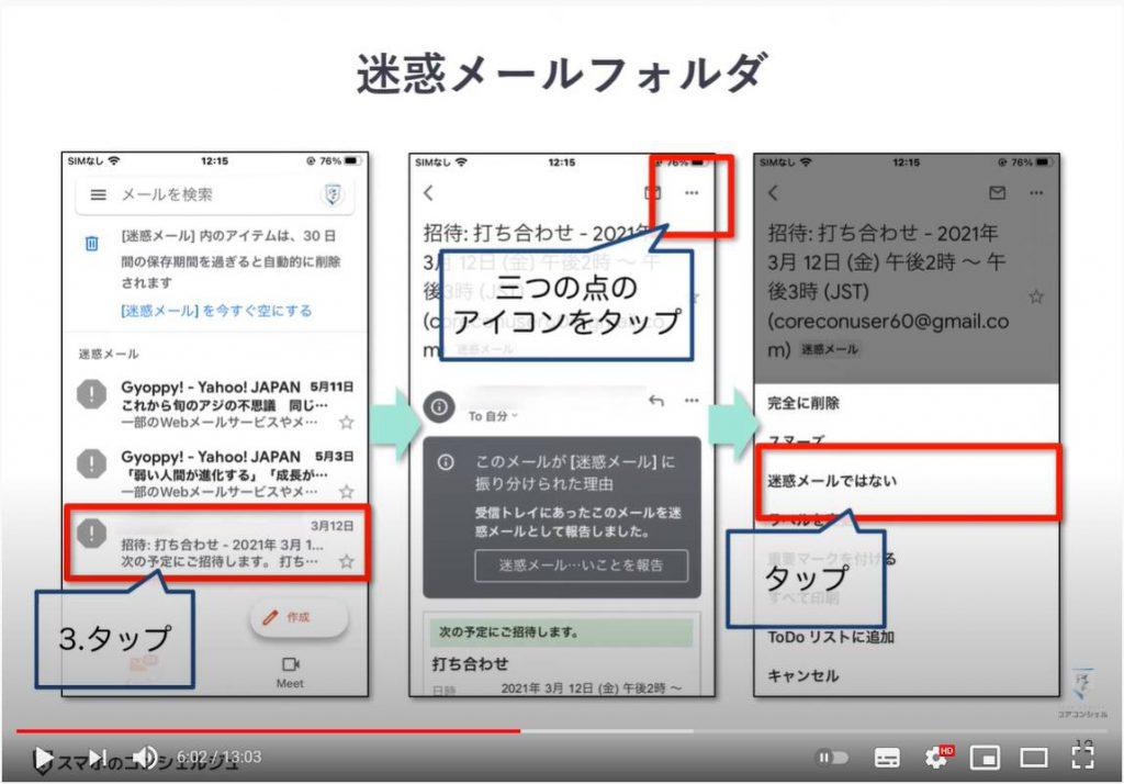 メールが見当たらない場合の3パターンと対処方法:メインの受信箱以外に分類(迷惑メールフォルダ)