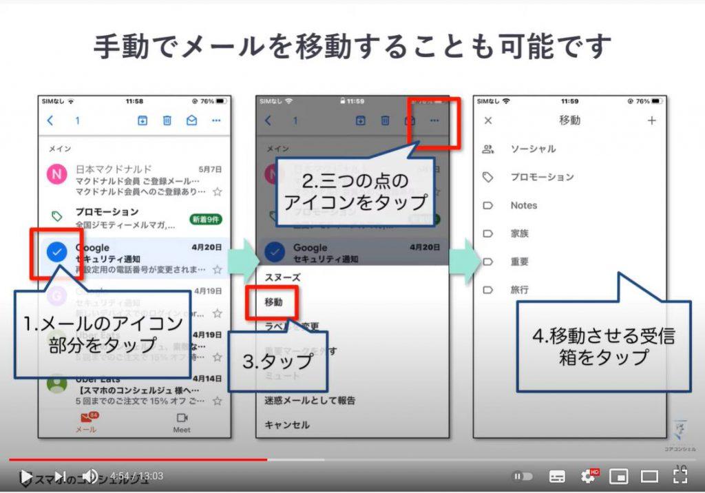 メールが見当たらない場合の3パターンと対処方法:メインの受信箱以外に分類(手動でメールを移動する方法)