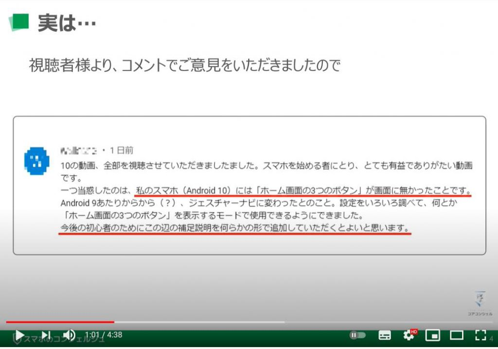 スマホの画面下に3ボタン ナビゲーションバーを表示する方法:視聴者からのコメント