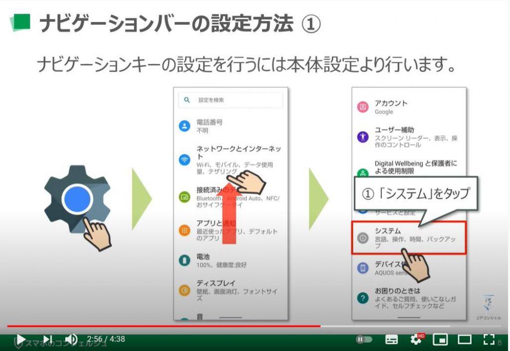 スマホの画面下に3ボタン ナビゲーションバーを表示する方法:ナビゲーションバーの表示方法