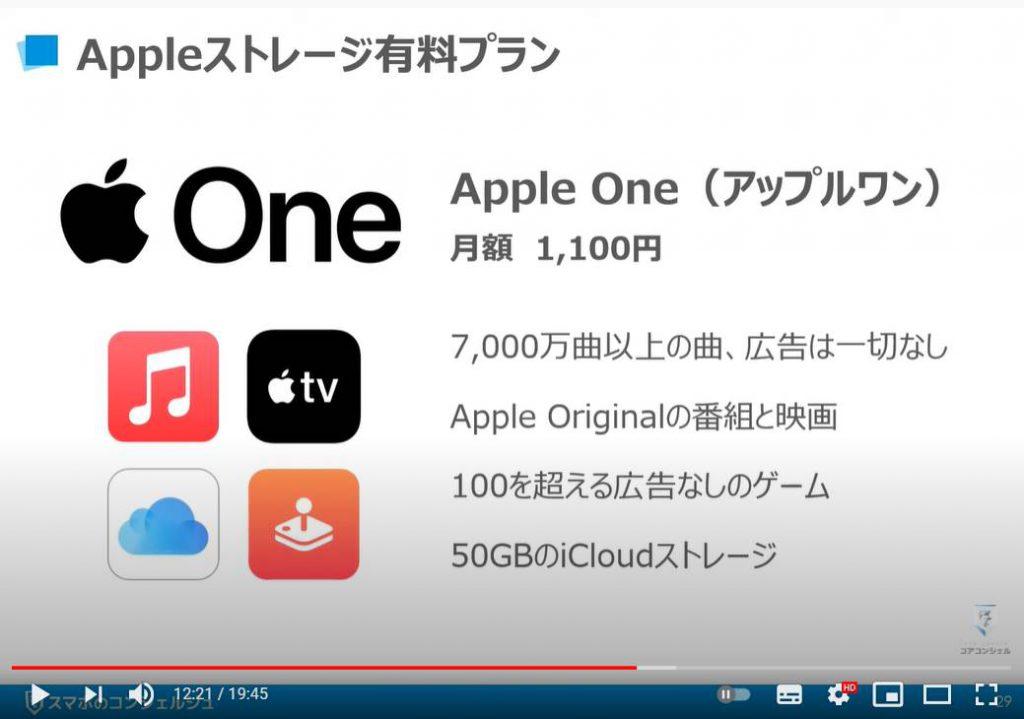 質問の多いスマホ用語について丁寧に解説:Appleストレージ有料プラン