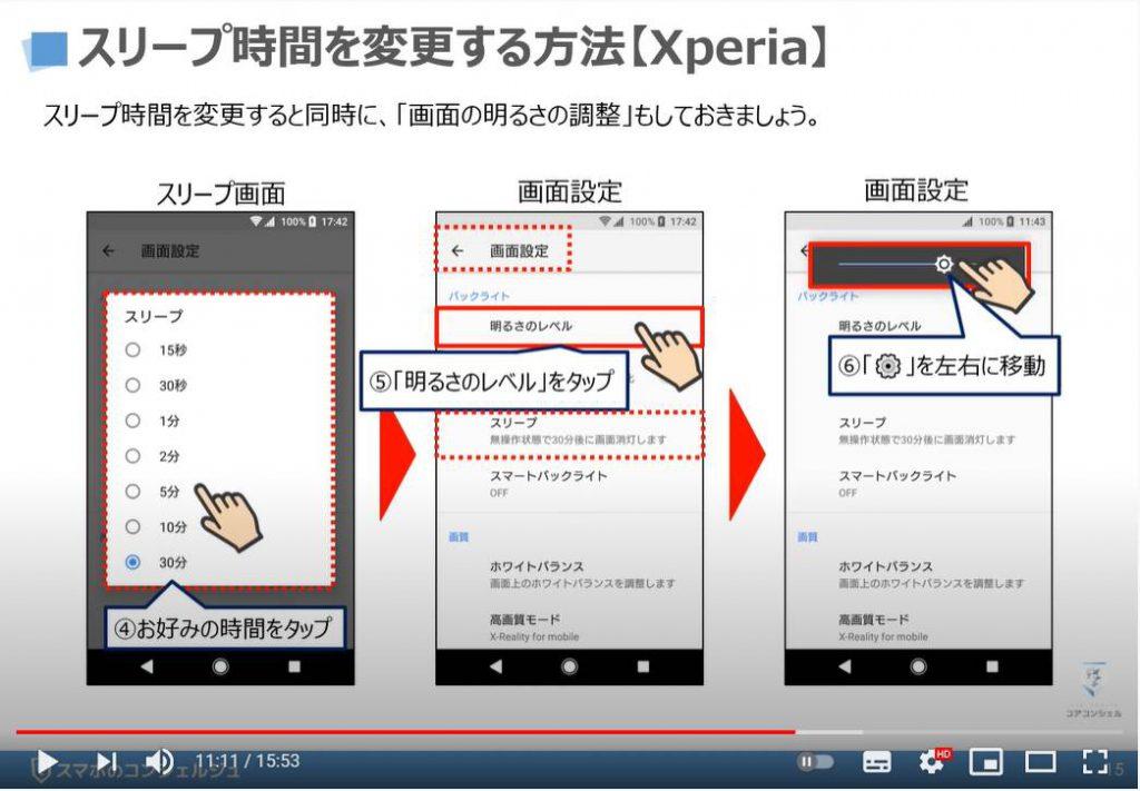 スリープ時間・画面ロック・消灯までの時間・画面消灯を変更する方法:スリープ時間を変更する方法【Xperiaの場合】