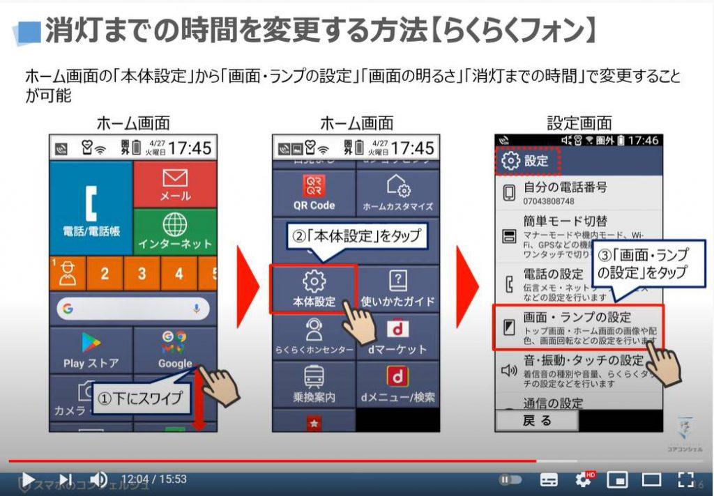 スリープ時間・画面ロック・消灯までの時間・画面消灯を変更する方法:スリープ時間を変更する方法【らくらくフォンの場合】