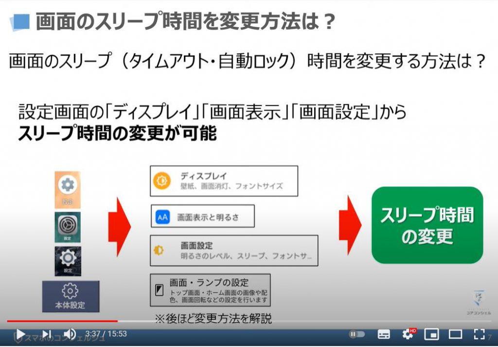 スリープ時間・画面ロック・消灯までの時間・画面消灯を変更する方法:画面のスリープ時間を変更する方法は?