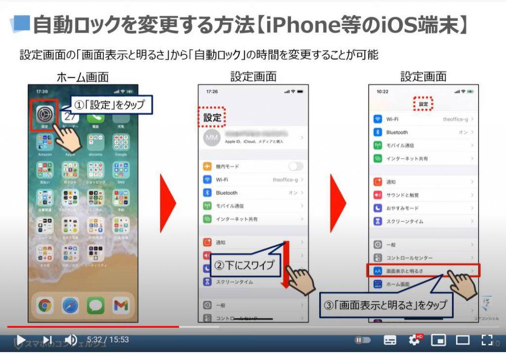 スリープ時間・画面ロック・消灯までの時間・画面消灯を変更する方法:自動ロックを変更する方法【iPhone等のiOS端末の場合】