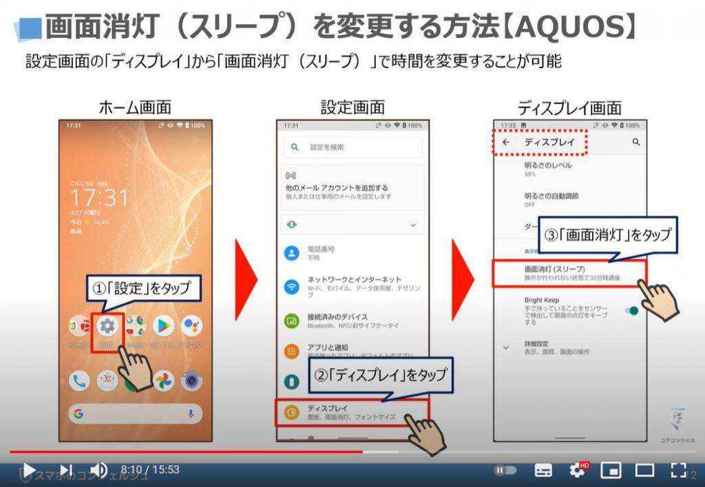 スリープ時間・画面ロック・消灯までの時間・画面消灯を変更する方法:画面消灯(スリープ)を変更する方法【AQUOSの場合】