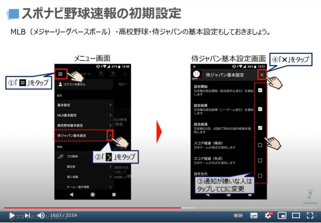 スポナビ野球速報の使い方:スポナビ野球速報の初期設定方法(侍ジャパンの設定)